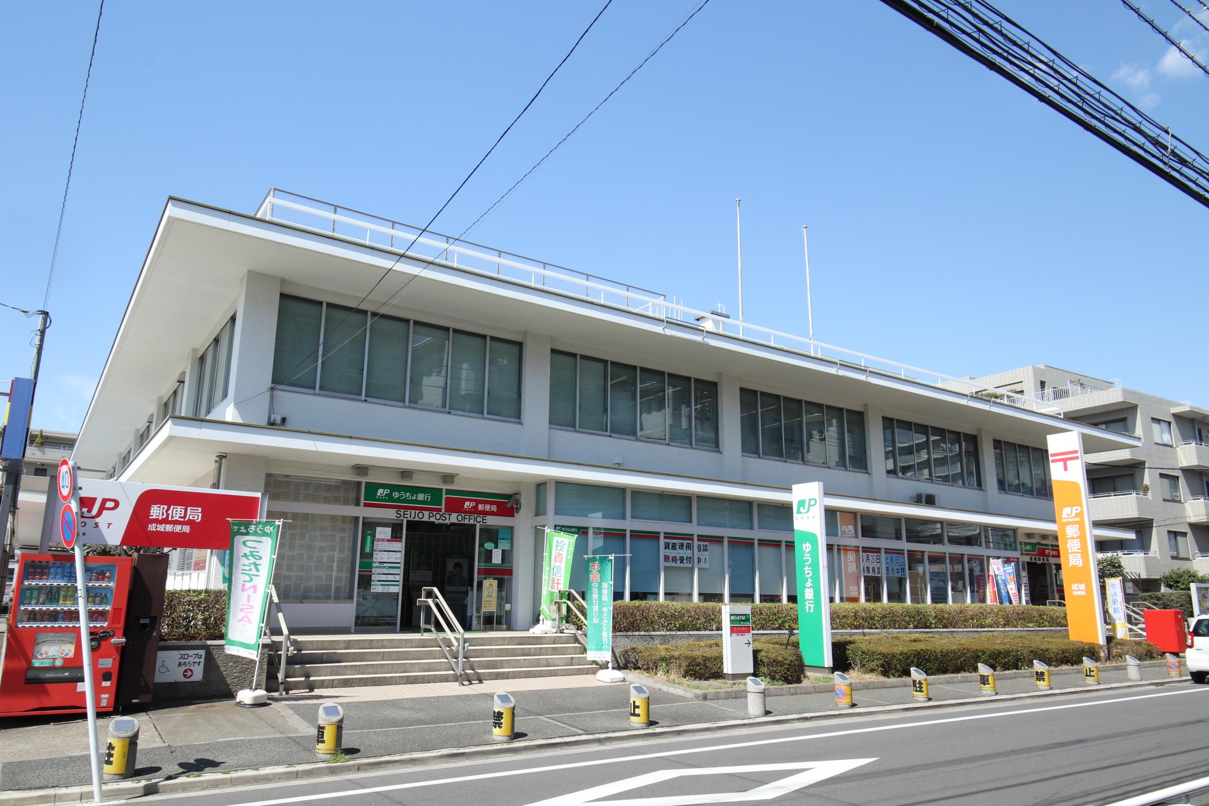 成城郵便局