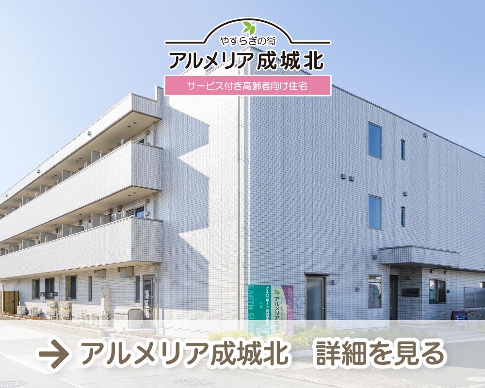 やすらぎの街 アルメリア成城北 サービス付高齢者向け住宅 詳細を見る